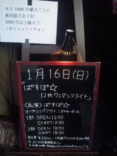 110116_145038.jpg